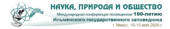 Видеоконференция к 100-летию Ильменского государственного заповедника