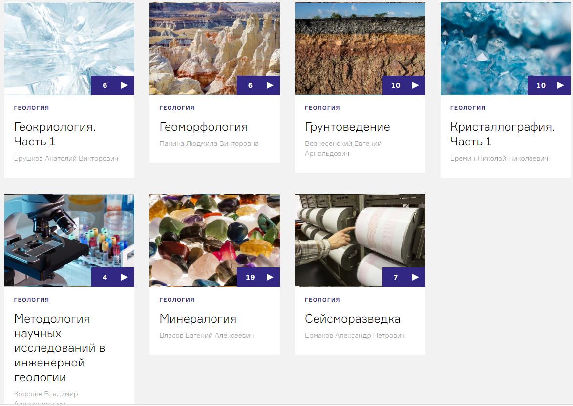 Видеолекции на Геологическом факультете МГУ